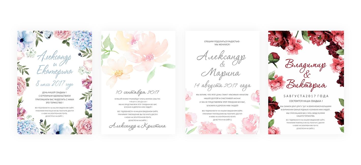 Прикольного, конструктор открыток онлайн свадьба
